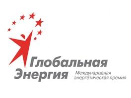 «Глобальная энергия» вошла в ТОП-99 международных научных премий