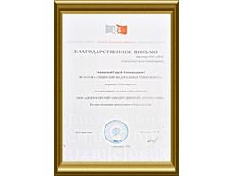 Сибирский федеральный университет выразил благодарность ДЗРА за плодотворное сотрудничество