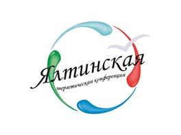 Ялтинская энергетическая конференция «Перспективы развития региональной энергетики» состоится 19-20 сентября 2018 года