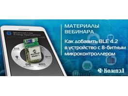 Размещено видео вебинара «Как добавить BLE 4.2 в устройство с 8-битным микроконтроллером»