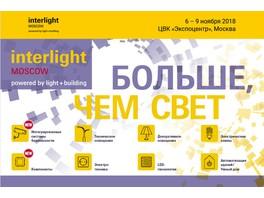 До окончания приёма заявок на участие в Interlight Moscow 2018 остается два месяца. Присоединяйтесь!