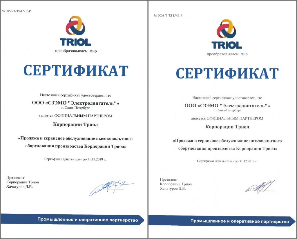 СЗЭМО «Электродвигатель» официальный партнер корпорации TRIOL