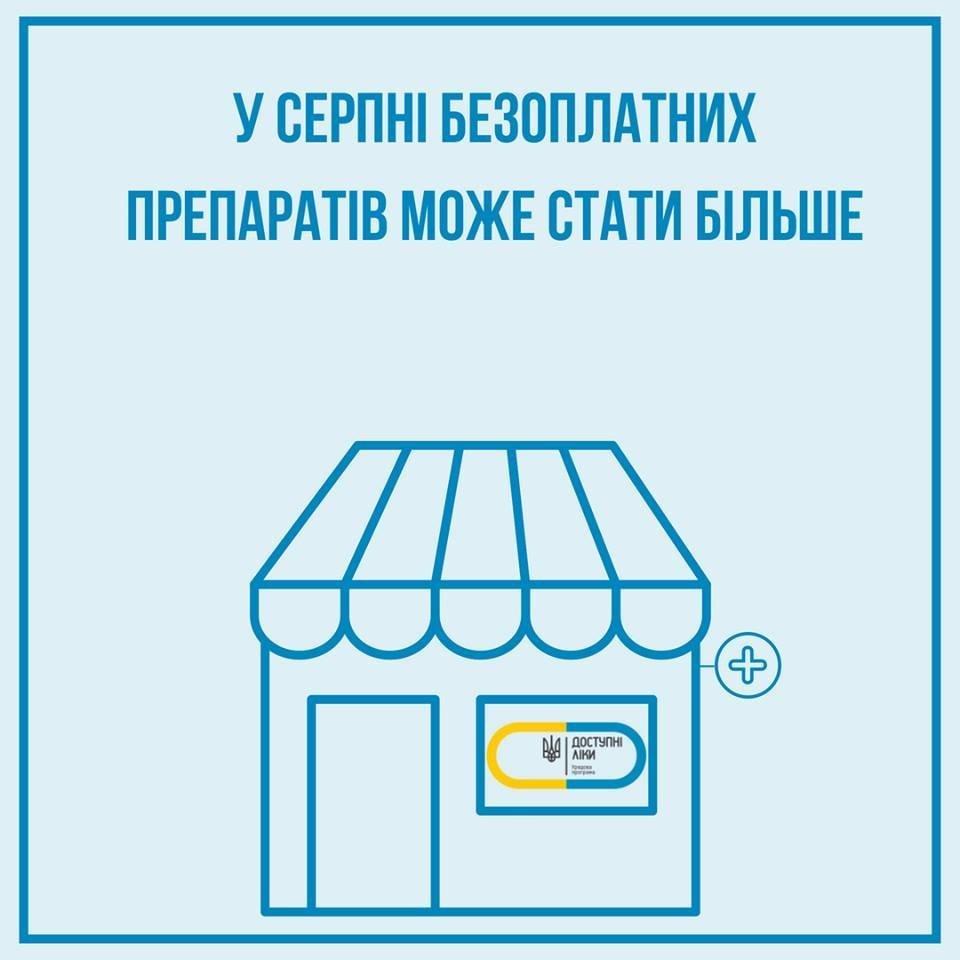 """Минздрав увеличил реестр """"Доступных лекарств"""""""