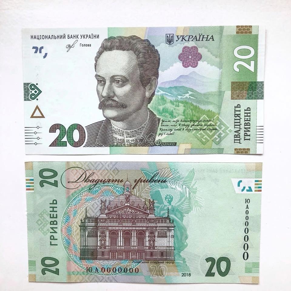 Нацбанк представил новую 20-гривневую банкноту
