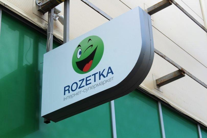 Rozetka закрыла пункт выдачи на Подоле