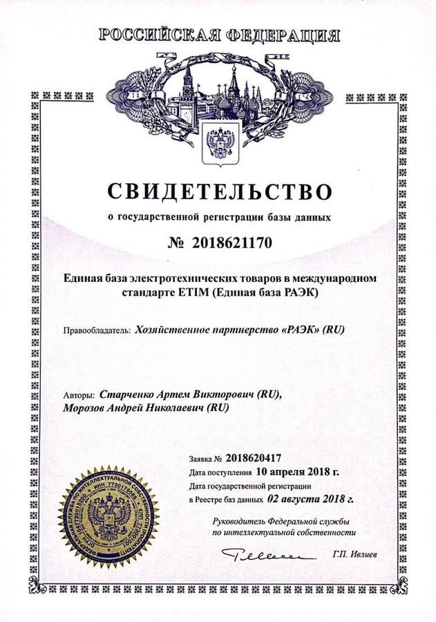 Единая база РАЭК успешно прошла регистрацию в Федеральной службе по интеллектуальной собственности