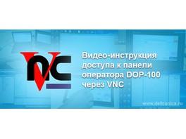 Компания «СТОИК» выпустила видео-инструкцию доступа к панели оператора DOP-100 через VNC