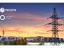 Компания «Россети» запустила всероссийский интернет-портал «Светлая страна»