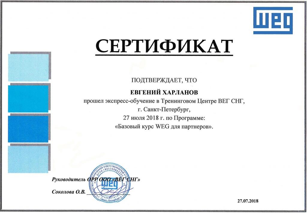 Сертификат ВЕГ СНГ_Харланов Е.
