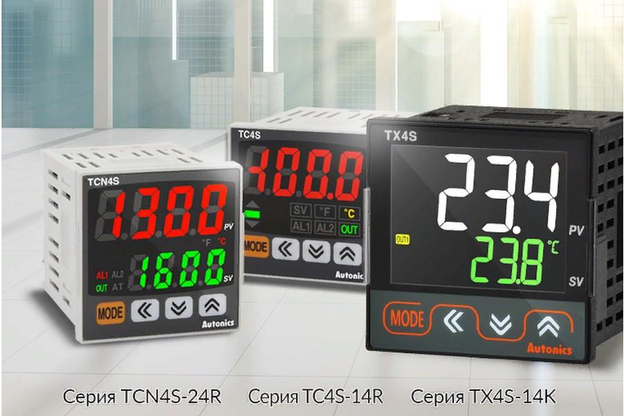 Компания Autonics снижает цены на температурные контроллеры