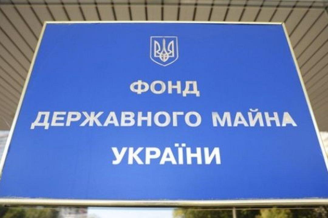ФГИ выставил на продажу более 200 объектов малой приватизации на 113 млн грн