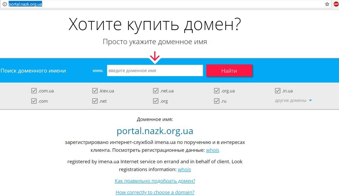 Регистратор заблокировал фейковый сайт НАПК