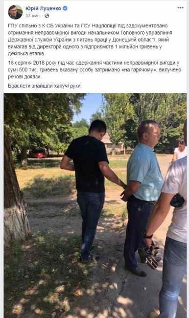 Начальник Гоструда в Донецкой области требовал взятку в 1 млн грн