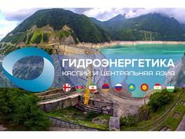 Открыта регистрация на выставку «Гидроэнергетика. Каспий и Центральная Азия 2019»