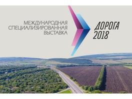 Свет от «Эконекс» можно будет увидеть на выставке «Дорога» в Казани с 16 по 18 октября