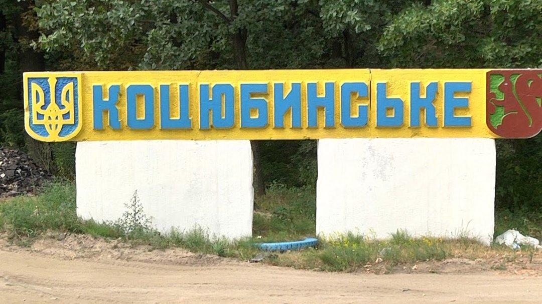Как отреагировали в Коцюбинском на инициативу Киевсовета присоединить поселок к столице