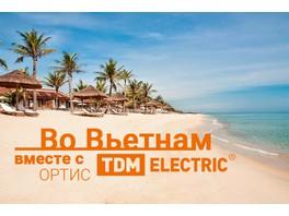 Получи путёвку во Вьетнам: акция на продукцию TDM Electric