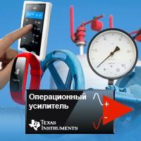 «КОМПЭЛ» приглашает на вебинар «Мощные, компактные, малопотребляющие — передовые операционные усилители от Texas Instruments»