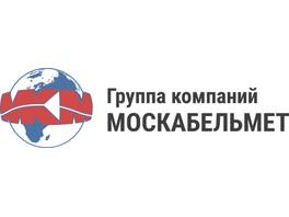 ГК «Москабельмет» примет участие в промышленной выставке EXPO-RUSSIA ARMENIA