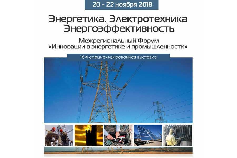 Инновационные разработки в энергетической сфере: в Екатеринбурге состоится традиционная выставка  «Энергетика. Электротехника. Энергоэффективность»