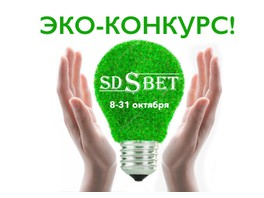 Компания SDSВЕТ проводит эко-конкурс!