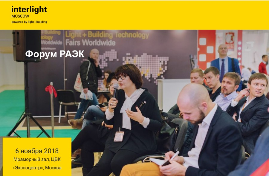 Форум РАЭК пройдет на Interlight Moscow