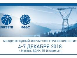 Передовые российские и зарубежные практики создания цифровой сети будут представлены на форуме «Электрические сети»