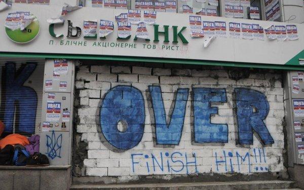 Назван последний претендент на украинскую «дочку» Сбербанка