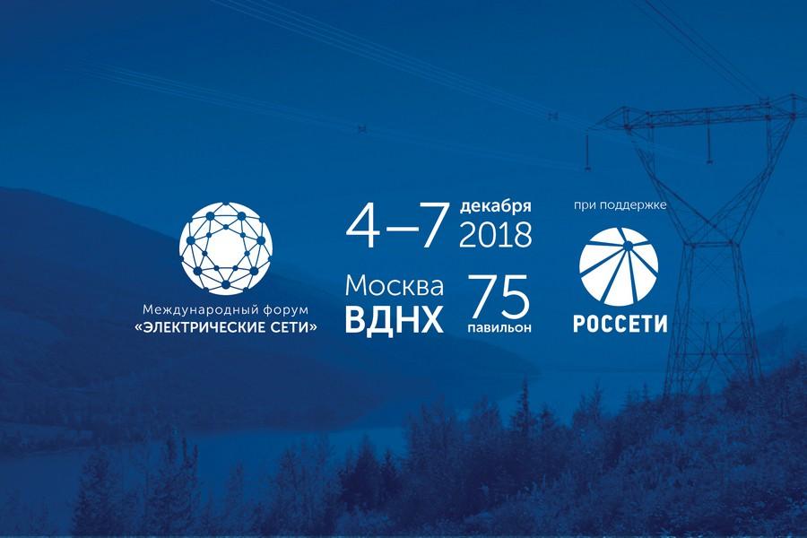 4-7 декабря в Москве на ВДНХ пройдет Международный форум «Электрические сети»