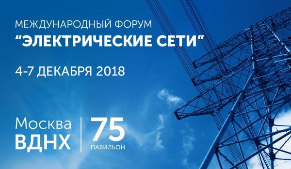 Пленарное заседание «Отрасль на пороге цифровой трансформации» откроет Международный форум «Электрические сети»