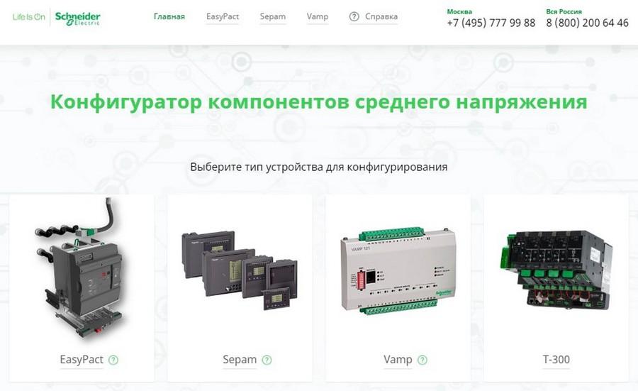 Как подобрать электрооборудование среднего напряжения? Легко с новым онлайн-конфигуратором Schneider Electric