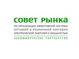 Сергей Лебедев принял участие в круглом столе по госрегулированию цен на электроэнергию
