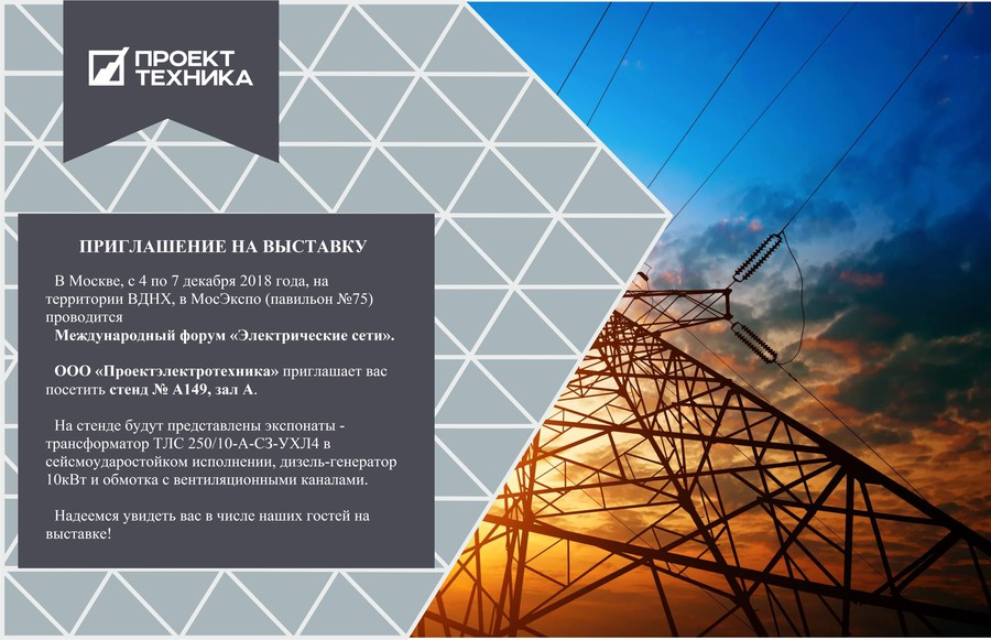 ООО «Проектэлектротехника» приглашает на выставку «Электрические сети»
