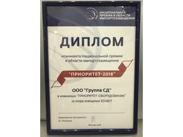 Награждение SDSBET на Национальной премии в области импортозамещения «Приоритет-2018»