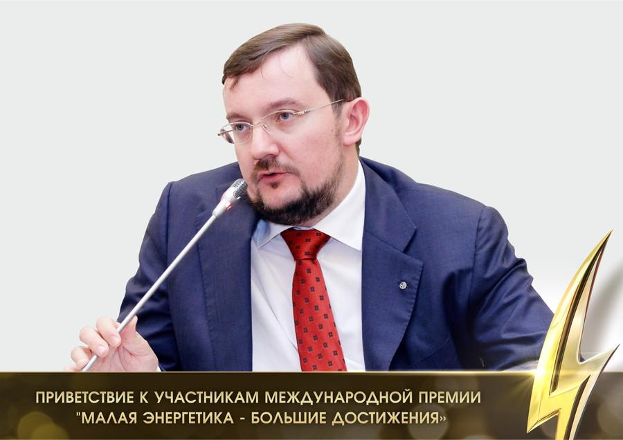 Алексей Репик выступил с приветствием к конкурсантам премии «Малая энергетика – большие достижения»