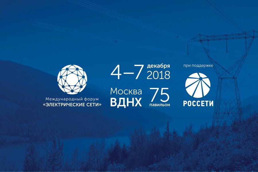 Компания «Сонэл» на международном форуме «Электрические сети»