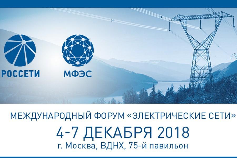 Приглашаем к участию в Международном форуме «Электрические сети»