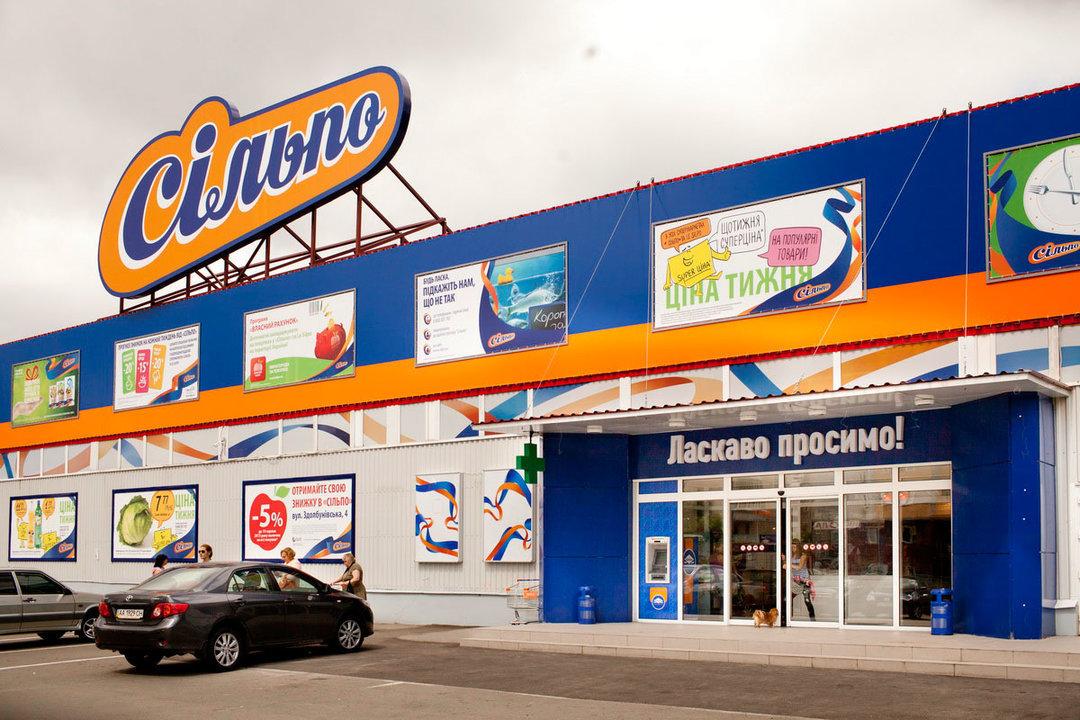 """Из всех магазинов """"Сильпо"""" эвакуируют людей — поступил звонок о минировании"""