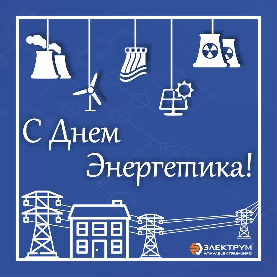 Компания «Электрум» поздравляет с Днём энергетика