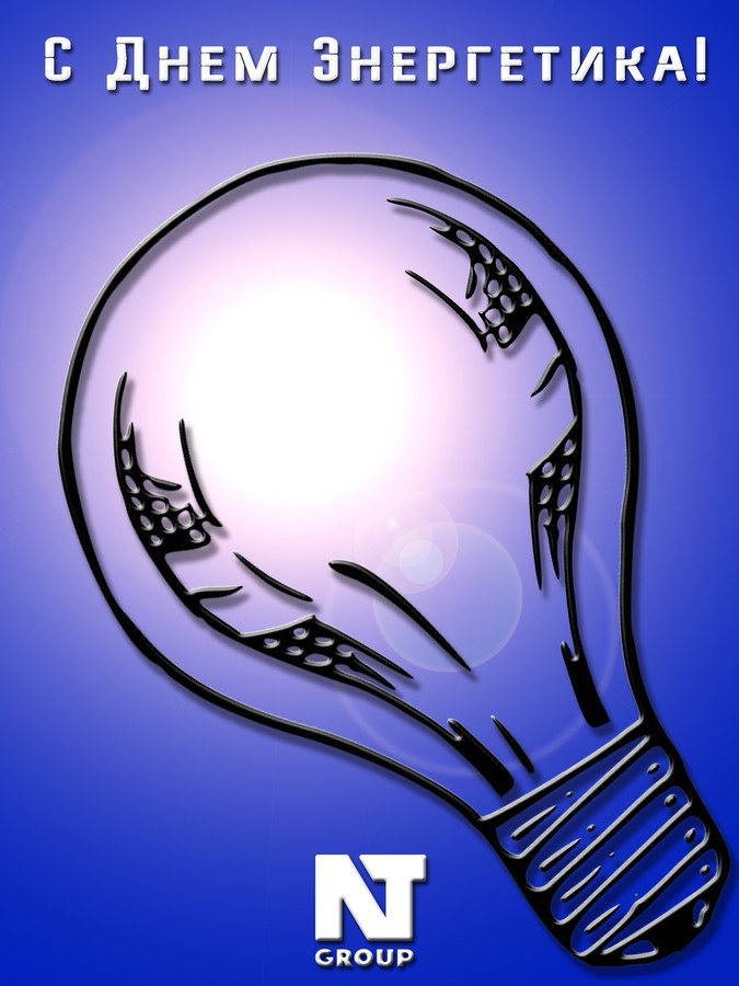 «НеоТех» поздравляет с Днём энергетика