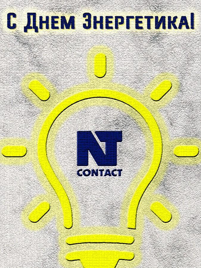 Компания «НТ контакт» желает удачи и поздравляет с Днём энергетика