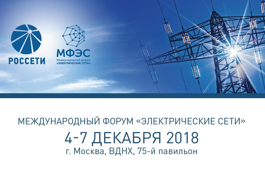 «Сименс» представит «умные» решения для электроэнергетики на международном форуме «Электрические сети»