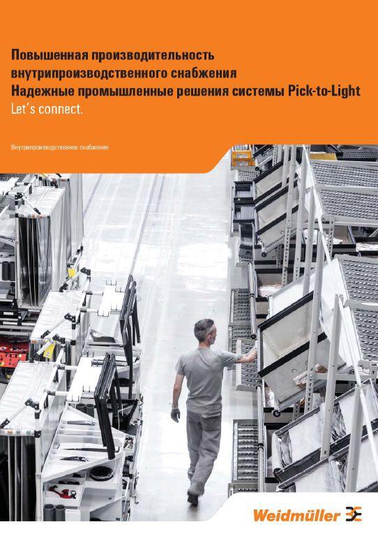 Pick-to-Light и Put-to-Light от Weidmüller обеспечивают поддержку операций комплектования на производствах