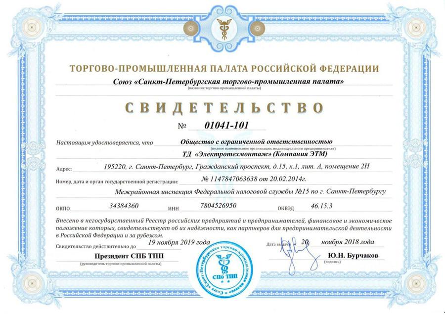 Компания ЭТМ продлила присутствие в реестре надежных партнёров