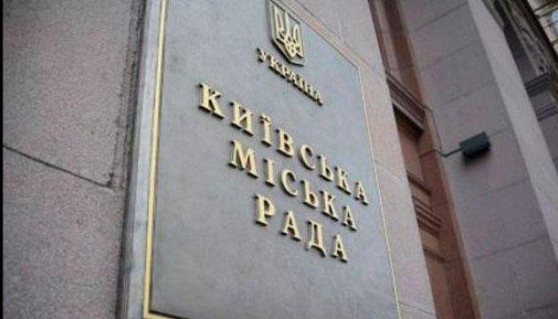 Киевсовет установил скидку на аренду коммунального имущества на год
