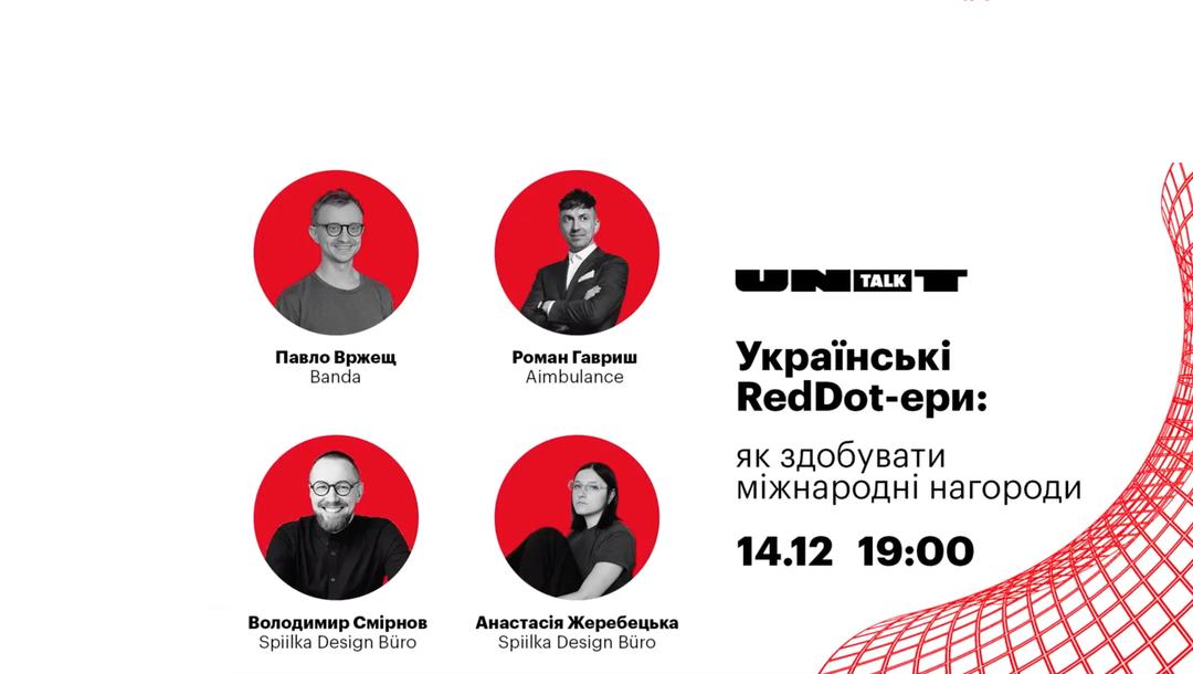 Украинские RedDot-эры: как получать международные награды