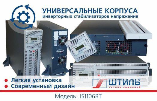 Стабилизатор - трансформер от компании «Штиль»
