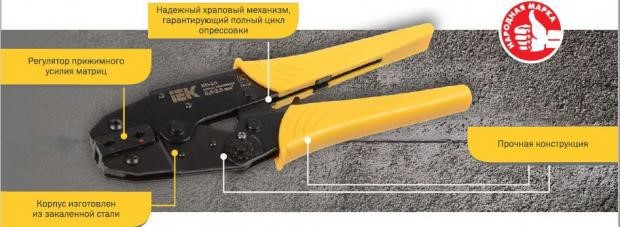 Клещи обжимные КО-09, КО-10 IEK® — универсальный инструмент для опрессовки втулочных наконечников