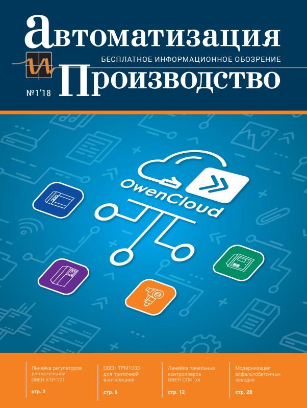 В декабрьском номере журнала «Автоматизация и производство» представлена новая продукция «ОВЕН»