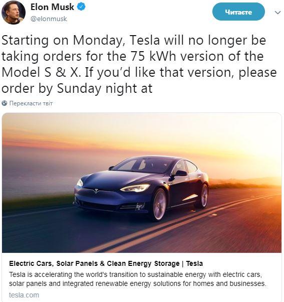 Tesla прекращает продажи самых дешевых моделей авто